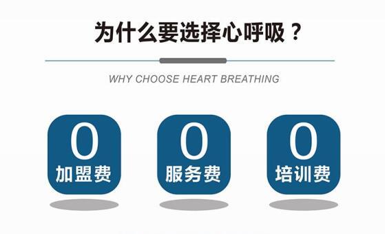 心呼吸除甲醛加盟怎么样?
